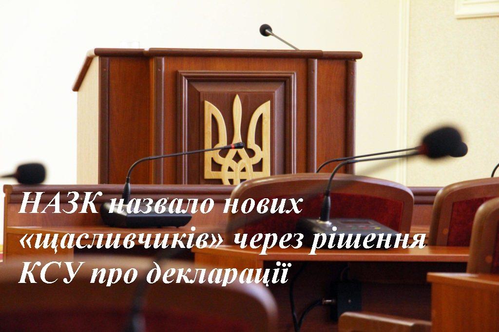 НАЗК назвало нових «щасливчиків» через рішення КСУ про декларації