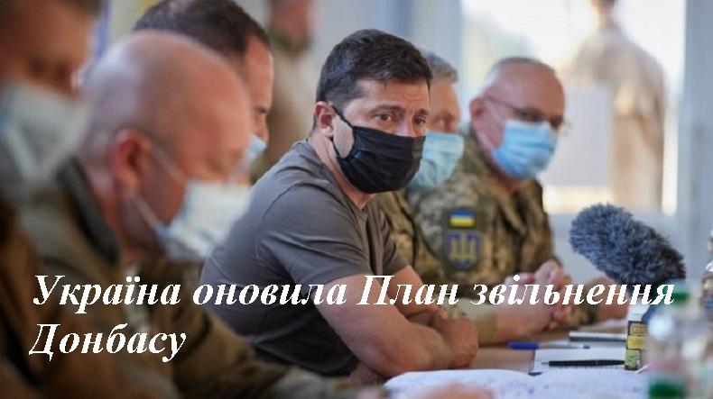 Україна оновила План звільнення Донбасу