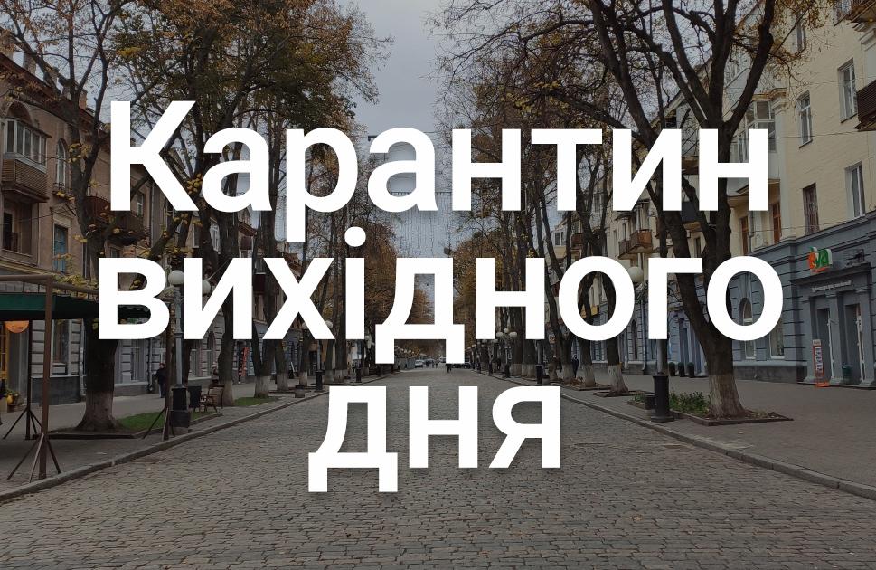 На Дніпропетровщині стартував «карантин вихідного дня»