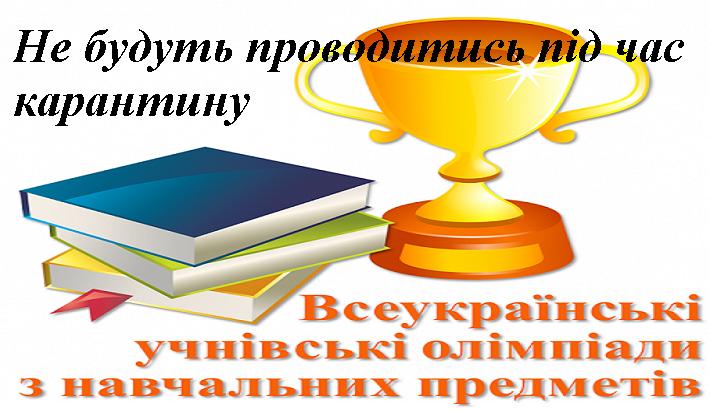 Всеукраїнські учнівські олімпіади не будуть проводитись під час карантину