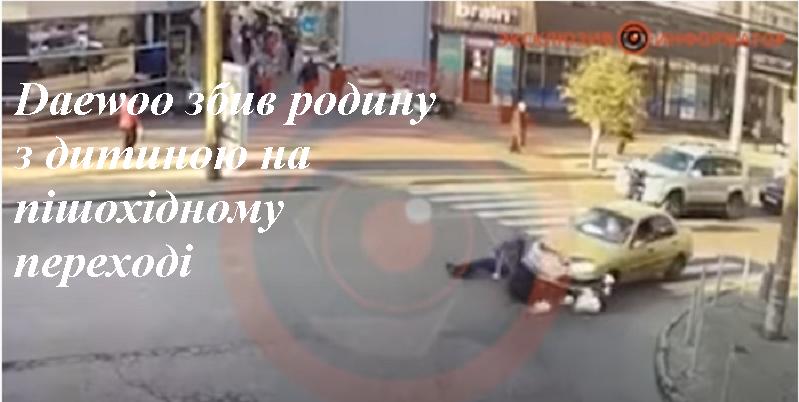 У центрі Дніпра Daewoo збив родину з дитиною на пішохідному переході (відео)