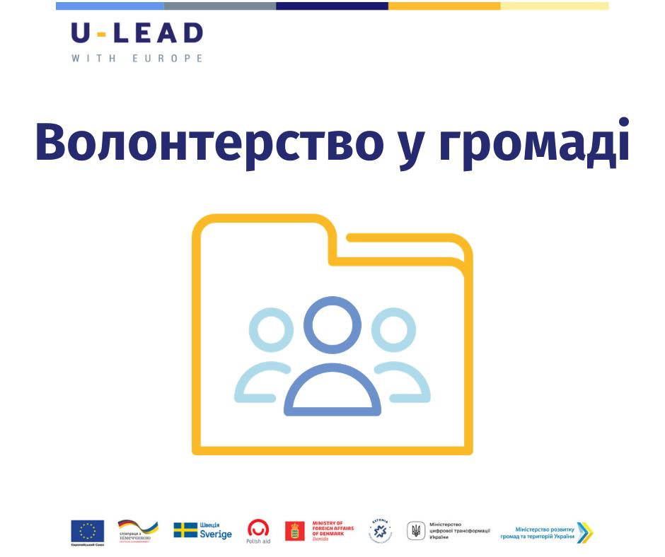 На Дніпропетровщині проходить конкурс проєктів, які сприятимуть розвитку культури волонтерства у громадах