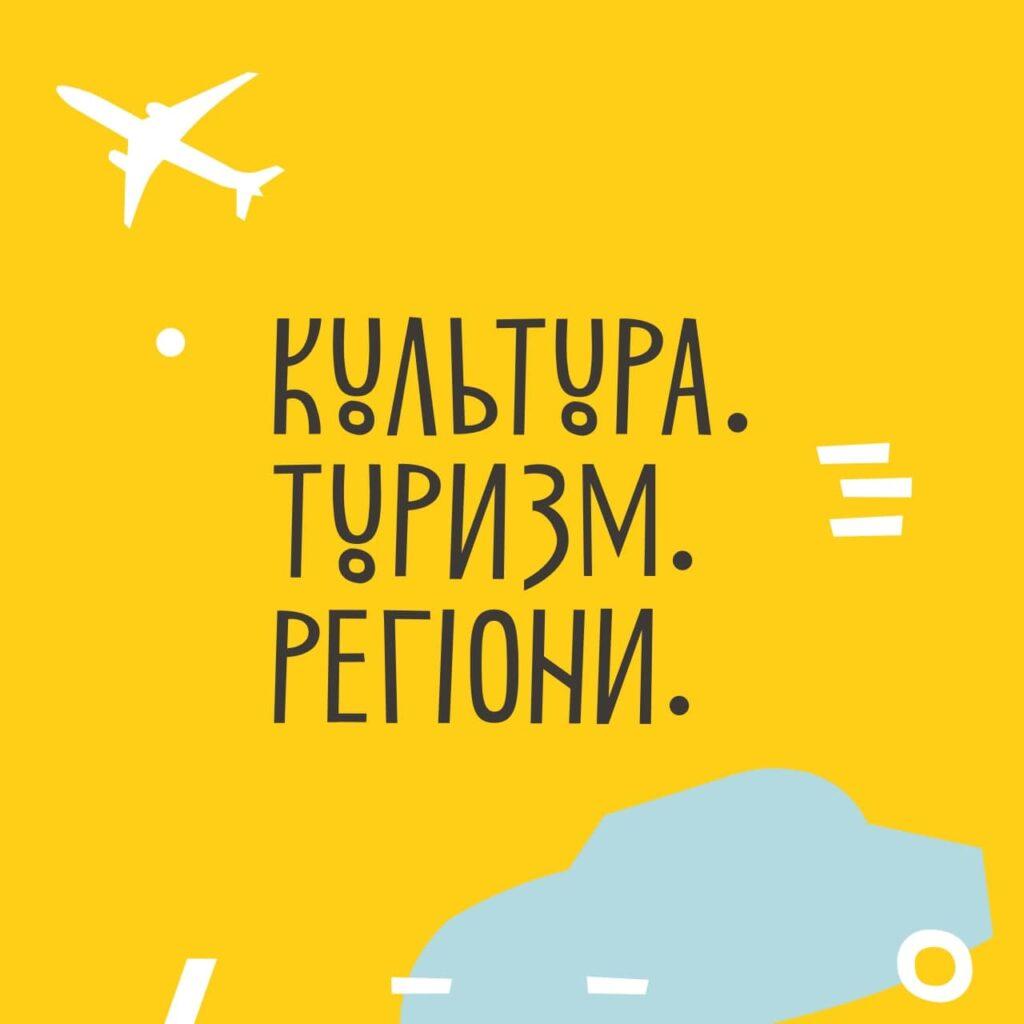 Підприємці можуть подаватися на грантову програму «Культура. Туризм. Регіони»
