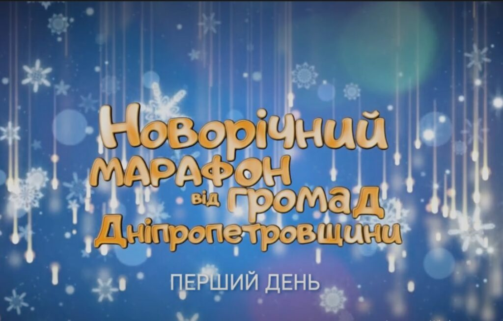 На Дніпропетровщині проходить перший передноворічний онлайн-марафон
