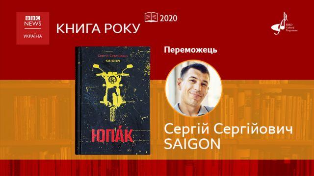 BBC News Ukraine визнали кращу книгу 2020 року автора з Дніпра (ВІДЕО)