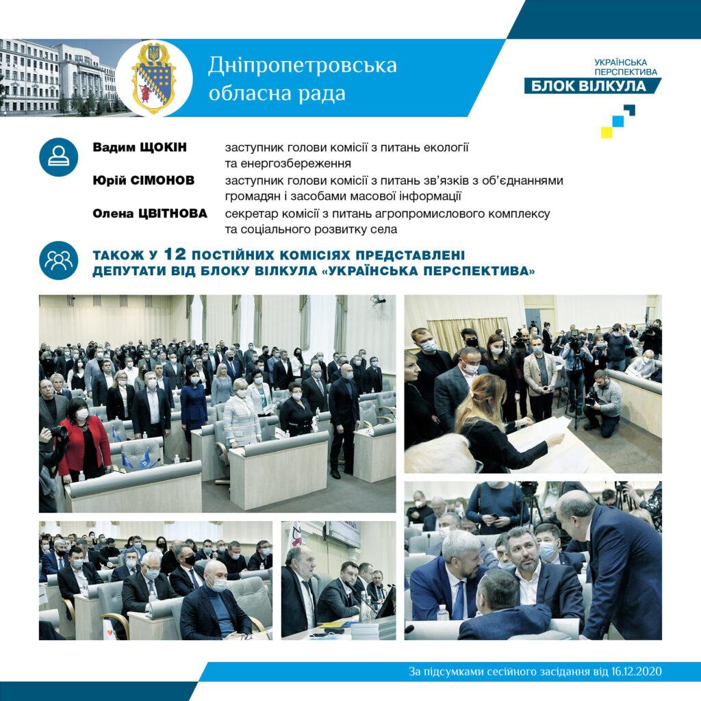 Депутати Блоку Вілкула в Дніпропетровській обласній раді розпочинають працювати в комісіях