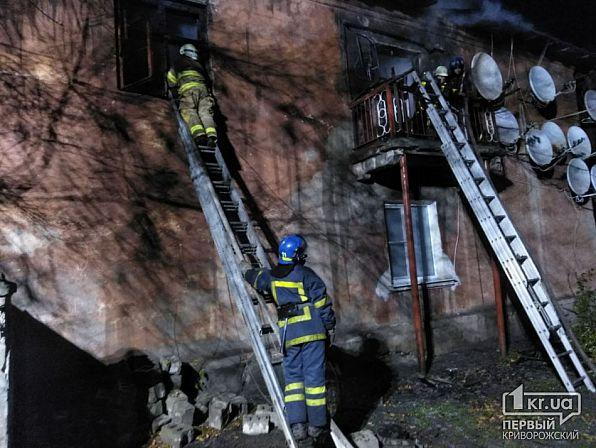 У Кривому Розі люди залишилися без житла через пожежу