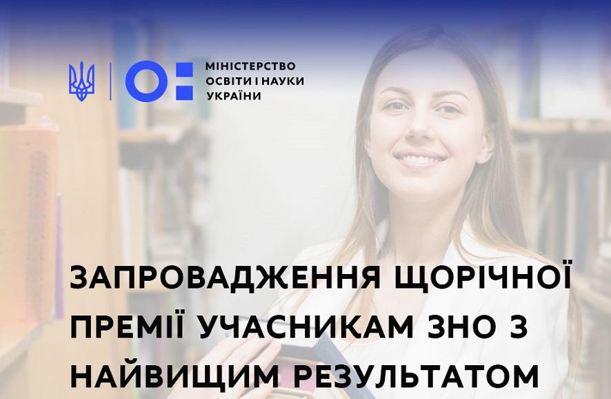 Уряд схвалив проєкт указу Президента про запровадження щорічної премії учасникам ЗНО  з найвищим результатом