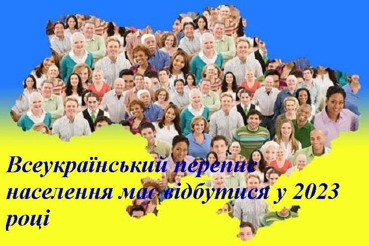 Всеукраїнський перепис населення має відбутися у 2023 році