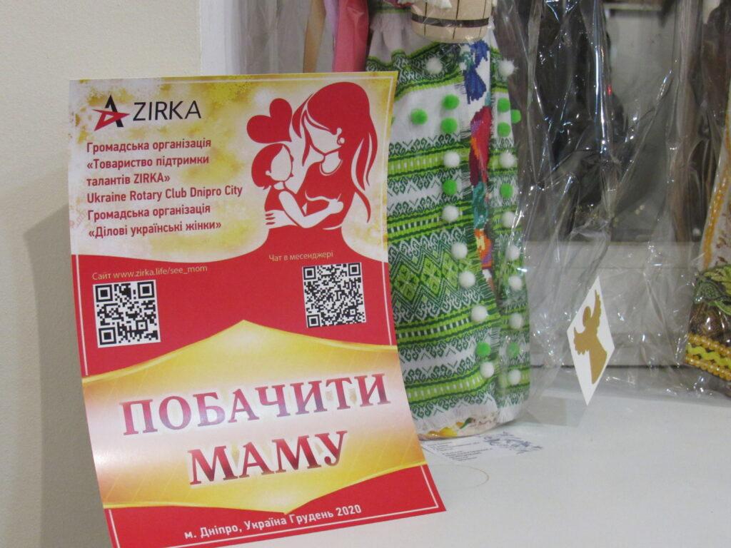 Мистецтво заради добра: у Дніпрі відкрили благодійну виставку «Побачити маму» (фото)