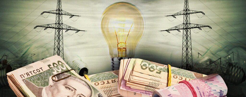 Тарифи на електрику залишаються без змін