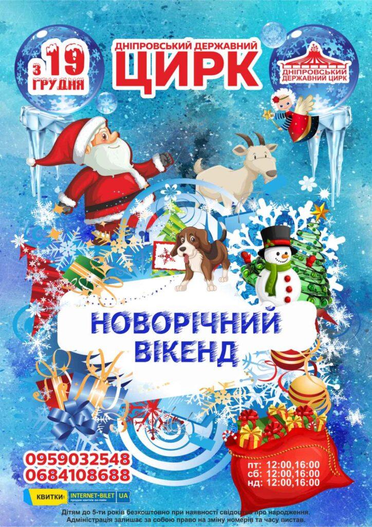 Дніпровський цирк запрошує до «Новорічного Вікенду»