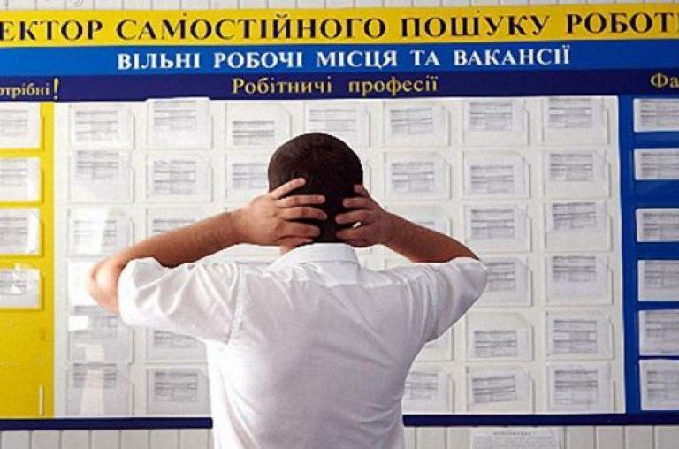 На Дніпропетровщині сотні тисяч людей не мають роботи