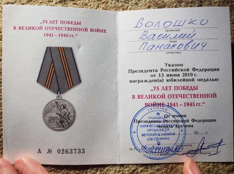 Ветеранська організація у Новомосковську роздає медалі від Путіна (відео)