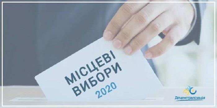 Як у Кривому Розі на виборах мера виборцям пропонували iPhone за голосування