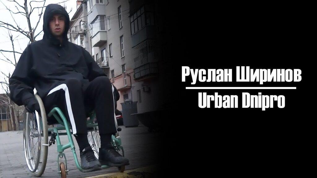 Руслан Ширінов проекспериментував, пересуваючись на інвалідному візку у Дніпрі