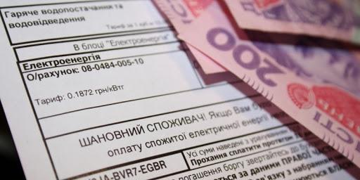 Новий рік – нова платіжка: комунальні служби готують «сюрпризи» для жителів Дніпропетровщини