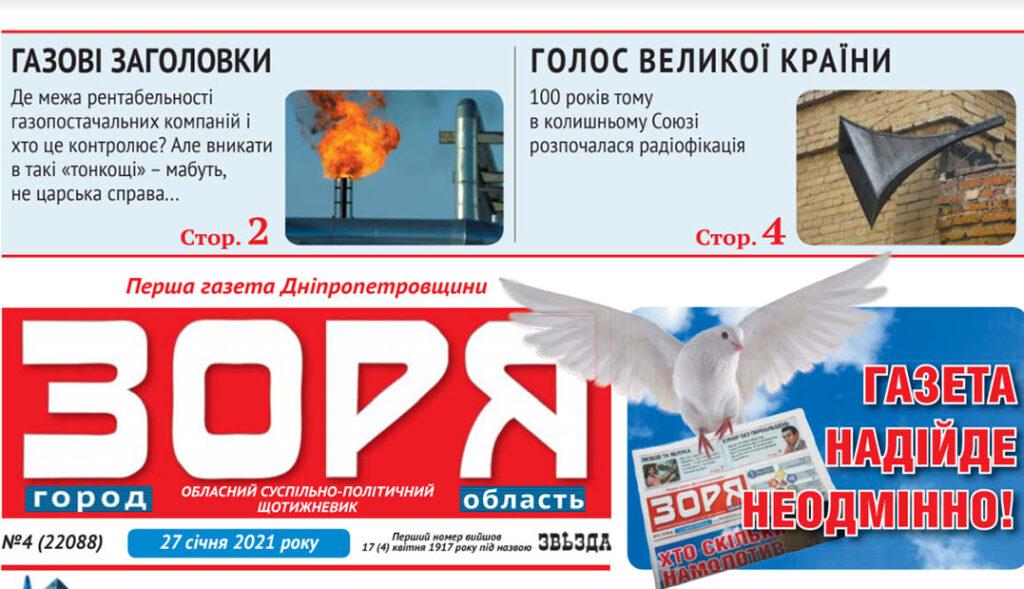 Партнер Корбана став співвласником газети «Зоря»