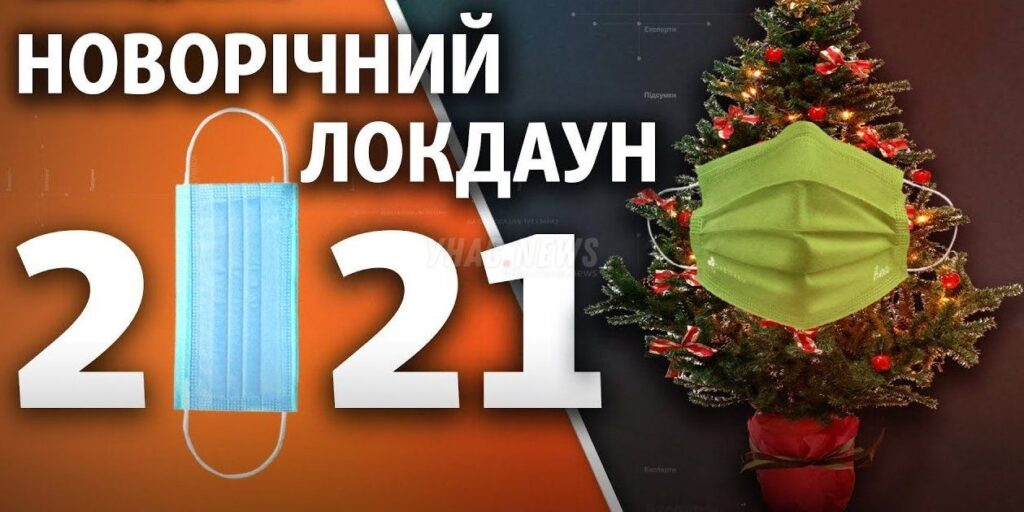 Нові обмеження: на Дніпропетровщині запровадили новорічний локдаун