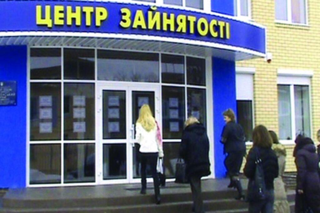 Дніпропетровський обласний центр зайнятості повідомляє про досягнення у 2020 році