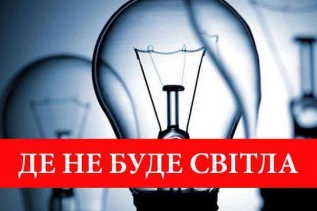 Відключення електропостачання у різних районах Дніпра