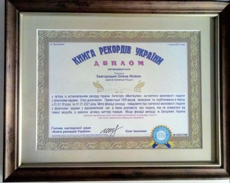 Уродженка Кривого Рогу встановила рекорд України в категорії «Мистецтво» (фото)
