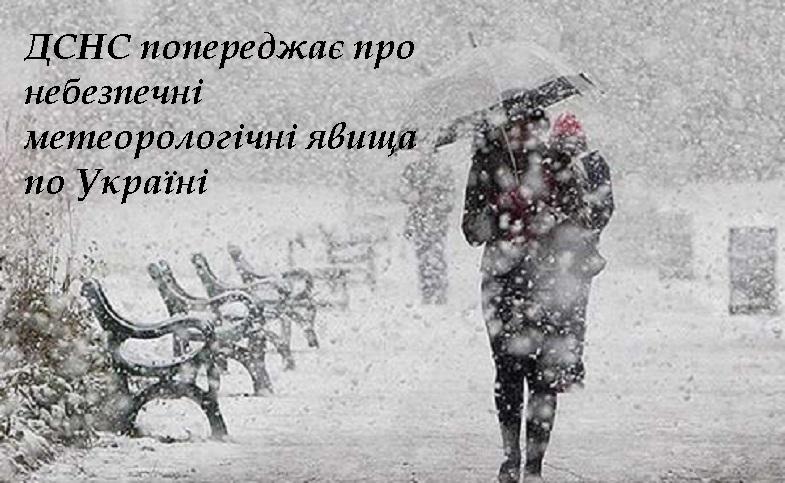 ДСНС попереджає про небезпечні метеорологічні явища по Україні