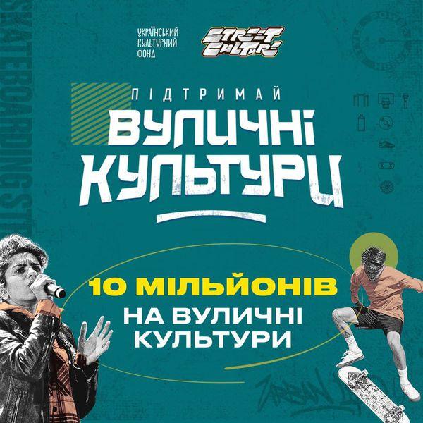 Жителі Дніпропетровщини можуть отримати грант на розвиток вуличної культури