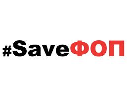 SaveФОП: «Гуфман – перший у підтримці мікро та малого бізнесу»