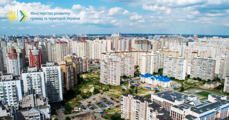 В Україні вперше встановили мінімальні вимоги до енергоефективності будівель