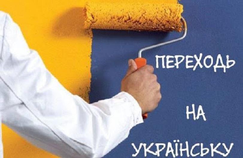 В Україні набув чинності закон про українську мову в сфері послуг: нові подробиці