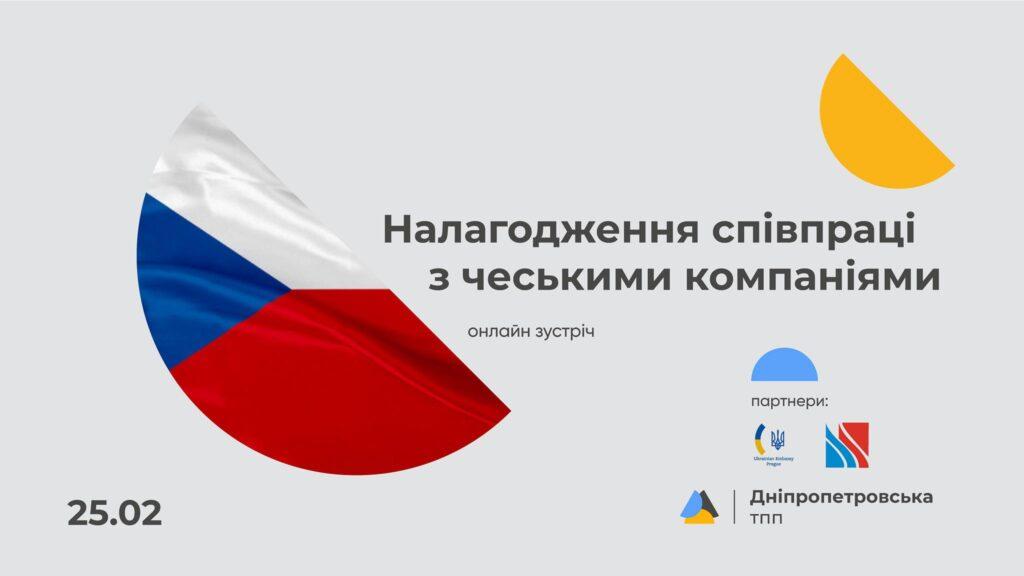 Компанії Дніпропетровщини запрошують до налагодження співпраці з чеськими підприємствами