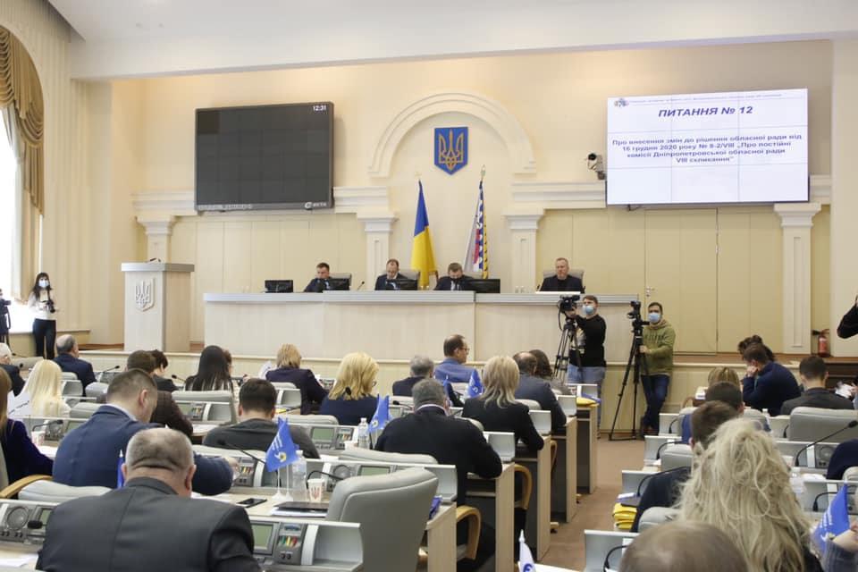 Які витрати передбачила у бюджеті-2021 Дніпропетровська обласна рада