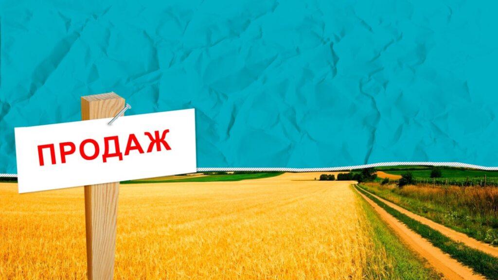 Влітку 2021 року Дніпропетровська ОДА обіцяє відкрити ринок землі, аби селяни не втрачали гроші