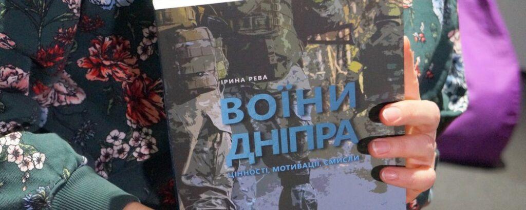 У музеї АТО презентували книжку «Воїни Дніпра: цінності, мотивації, смисли»