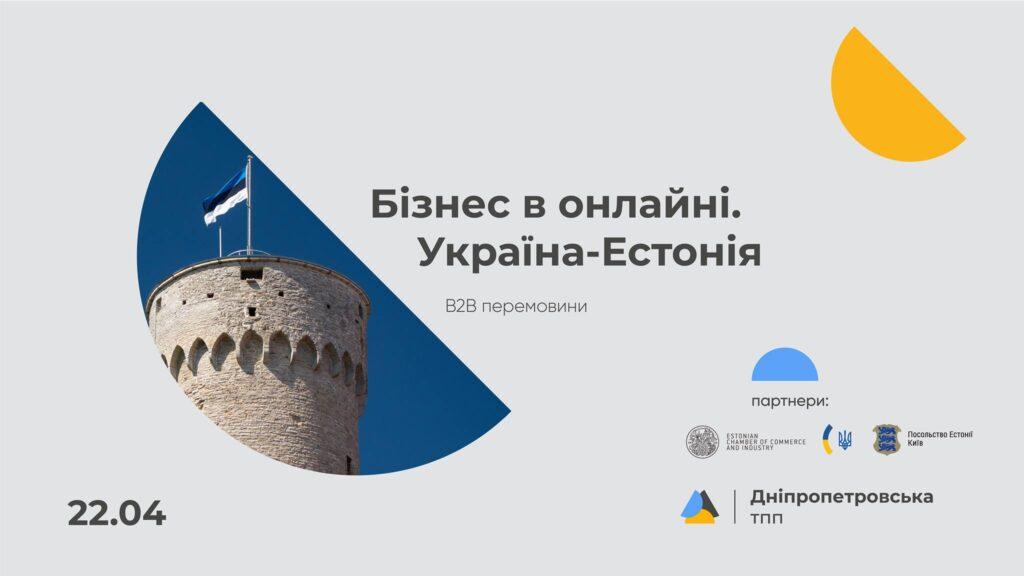 Представників бізнесу запрошують на зустрічі з колегами з Естонії