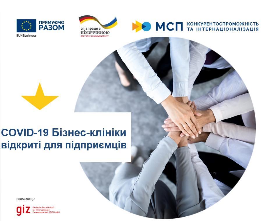 В Україні почали працювати бізнес-клініки для підприємців