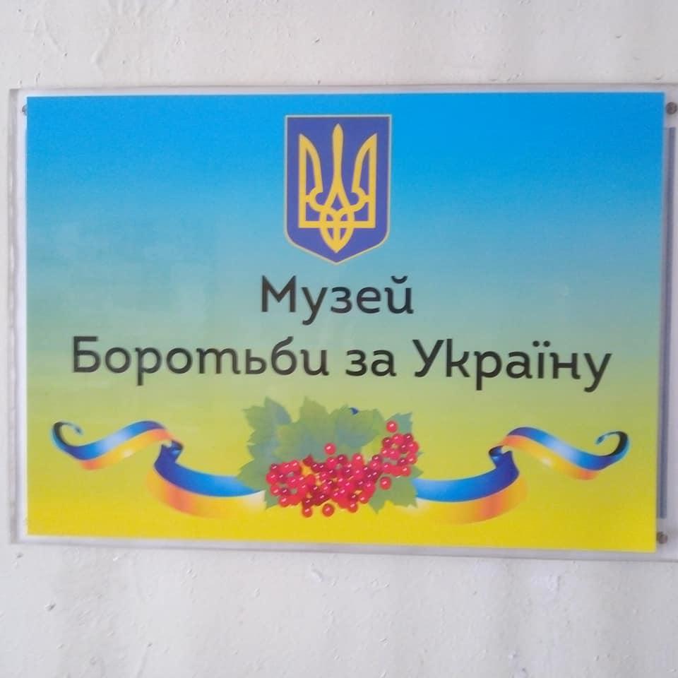 Музей боротьби за Україну відкрито вДніпрі