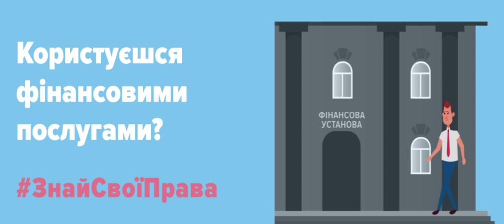 Куди звертатися мешканцям Дніпропетровщини при порушенні їх фінансових прав