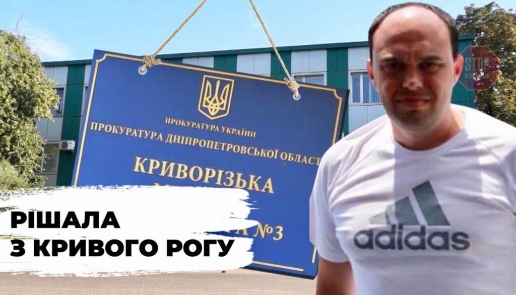 Кришував борделі та наркотрафік: криворізький прокурор Рижков претендує на посаду в Офісі генпрокурора?