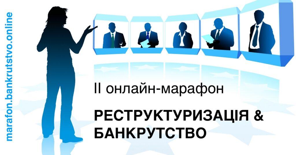 Представників бізнесу запрошують на онлайн-марафон на тему реструктуризації боргів