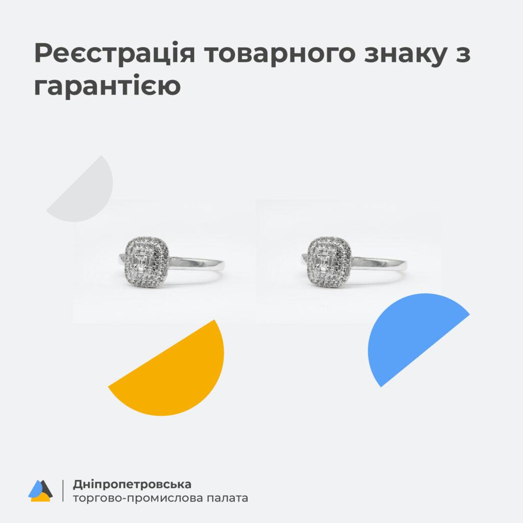 Дніпропетровська торгово-промислова палата пропонує послуги з реєстрації товарного знаку «під ключ»
