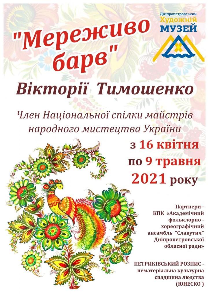 Дніпровський художній музей запрошує на виставку «Мереживо барв»