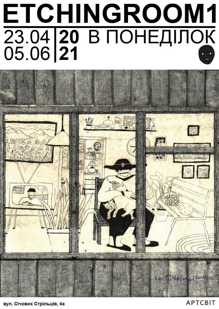 Галерея «Артсвіт» запрошує на виставку робіт київських художниць