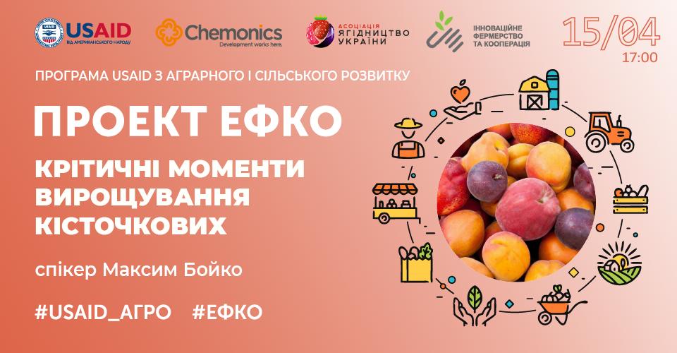 Для агровиробників проведуть тренінг «Критичні моменти вирощування кісточкових на прикладі абрикоса і персика»