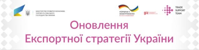 Оновлення Експортної стратегії України: підприємців запрошують до опитування