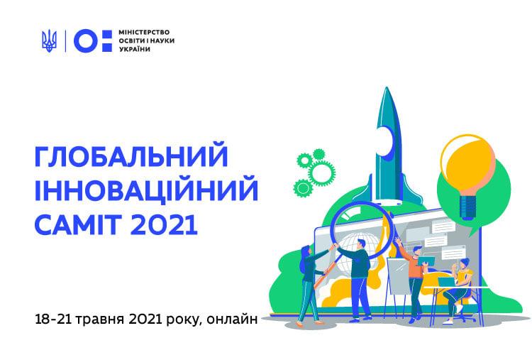 Підприємців запрошують на Глобальний інноваційний онлайн-саміт