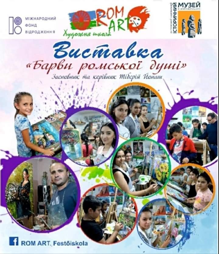 Мешканців Дніпра запрошують на відкриття мистецької виставки «Барви ромської душі»