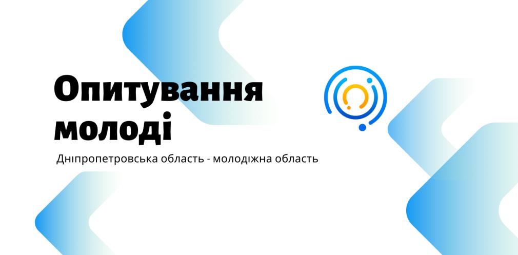 Молодь Дніпропетровщини запрошують долучитися до обласного опитування