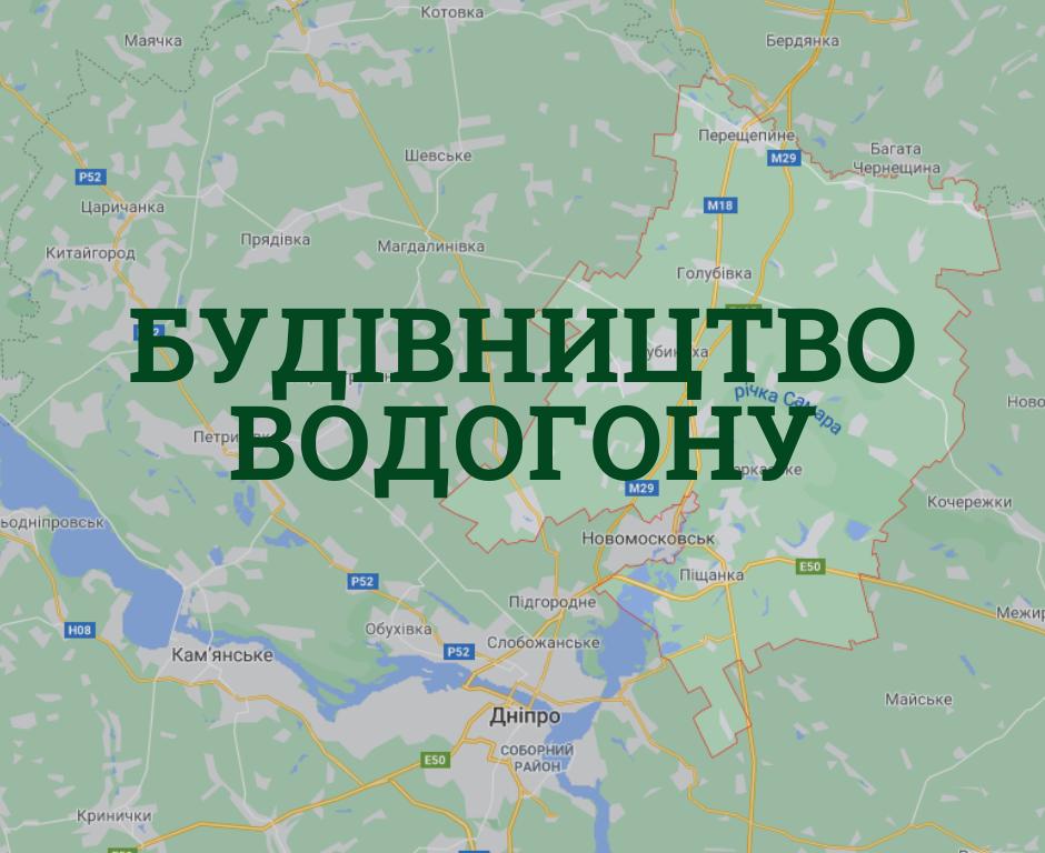 На безперебійне водопостачання у Новомосковському районі витратять 12 млн грн